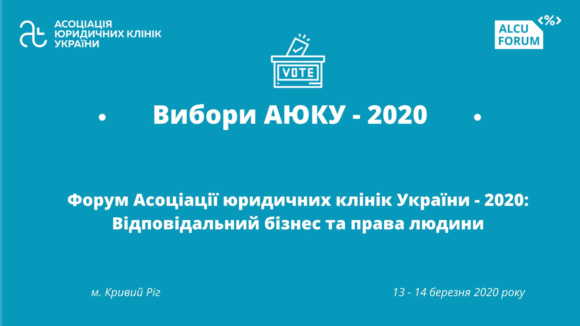 Вибори АЮКУ – 2020:  9 кандидатів на посаду Голови та у члени Правління