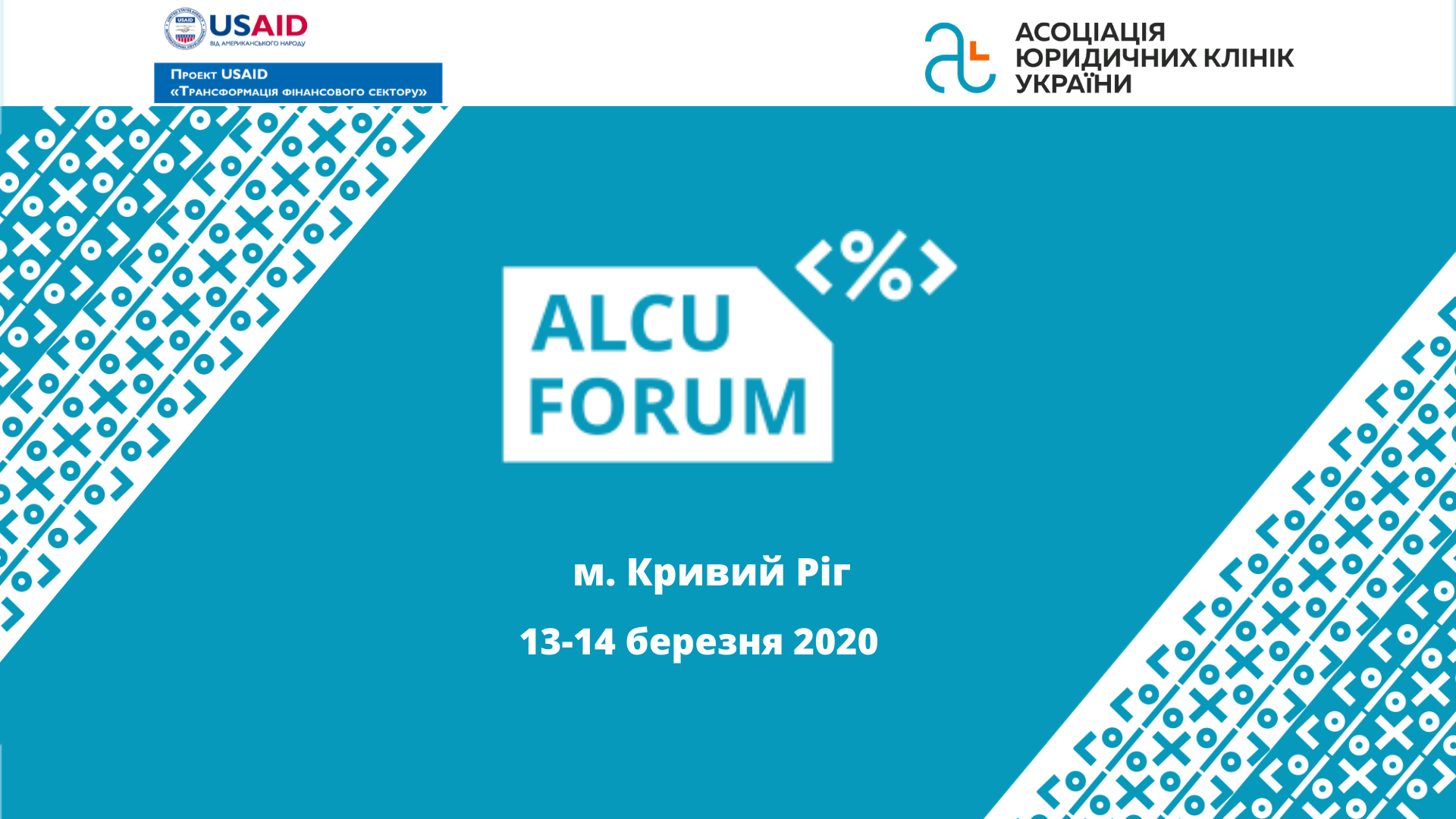 Форум Асоціації юридичних клінік України – 2020: Відповідальний бізнес і права людини
