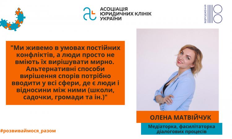 Інтерв'ю Олени Матвійчук: про медіацію, її переваги та перспективи роботи для студентів