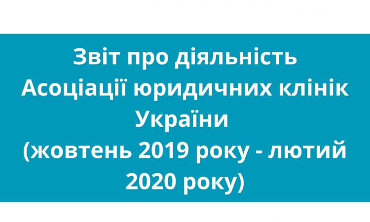 Звіт про діяльність Асоціації юридичних клінк України за жовтень 2019 року – лютий 2020 року