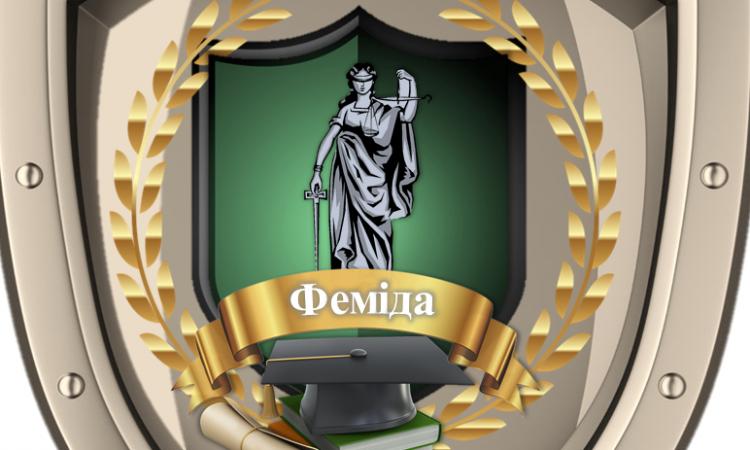 Юридична клініка «Феміда» Прикарпатського факультету Національного університету внутрішніх справ
