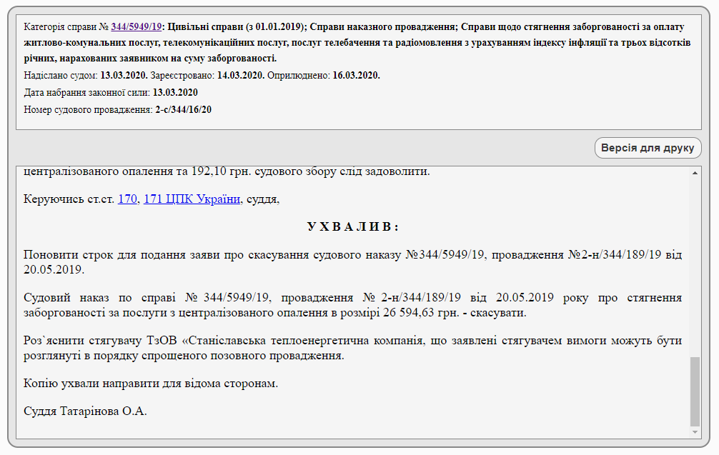 Правова допомога юридичної клініки у дії: скасування заборгованості на 26 тис. грн., Асоціація юридичних клінік України