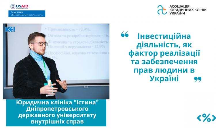 Інвестиційна діяльність, як фактор реалізації та забезпечення прав людини в Україні