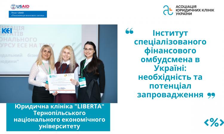 Інститут спеціалізованого фінансового омбудсмена в Україні: необхідність та потенціал запровадження