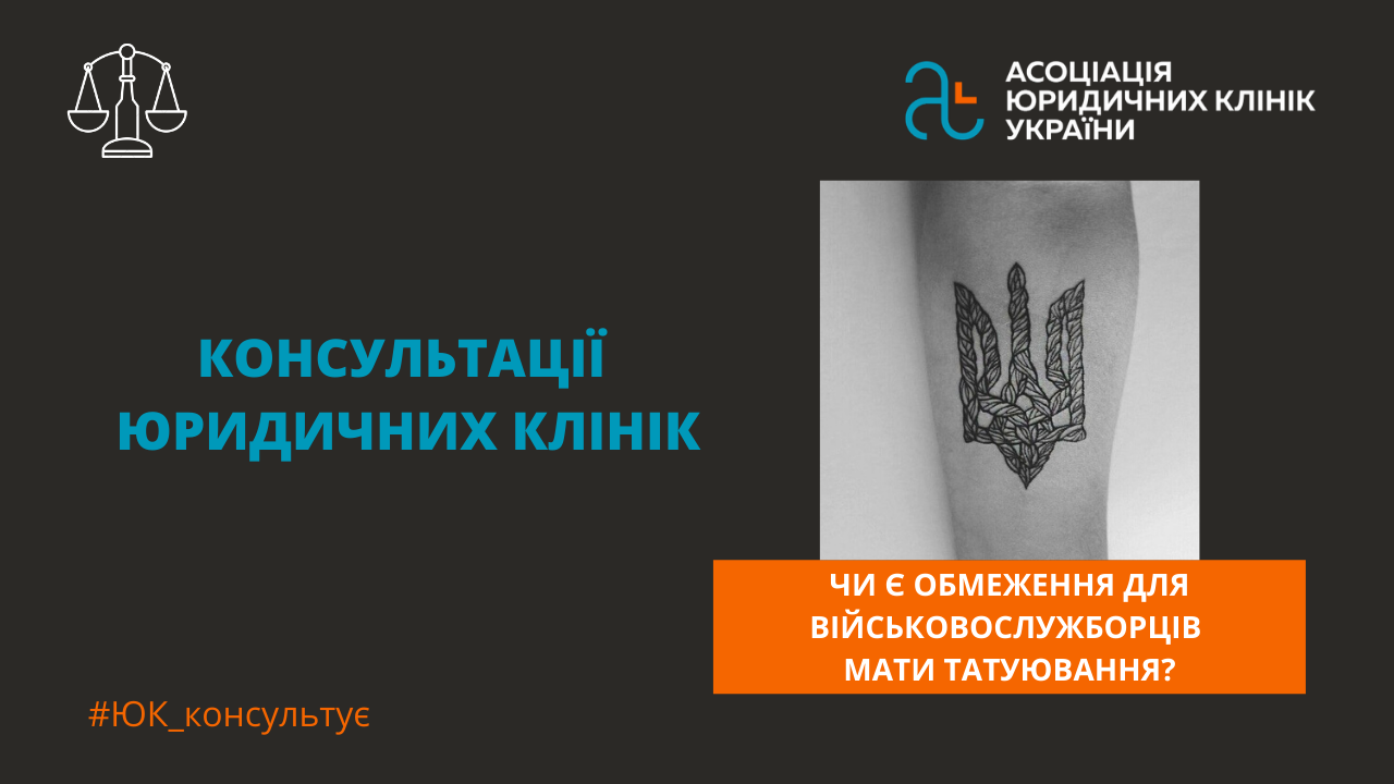 Головна, Асоціація юридичних клінік України