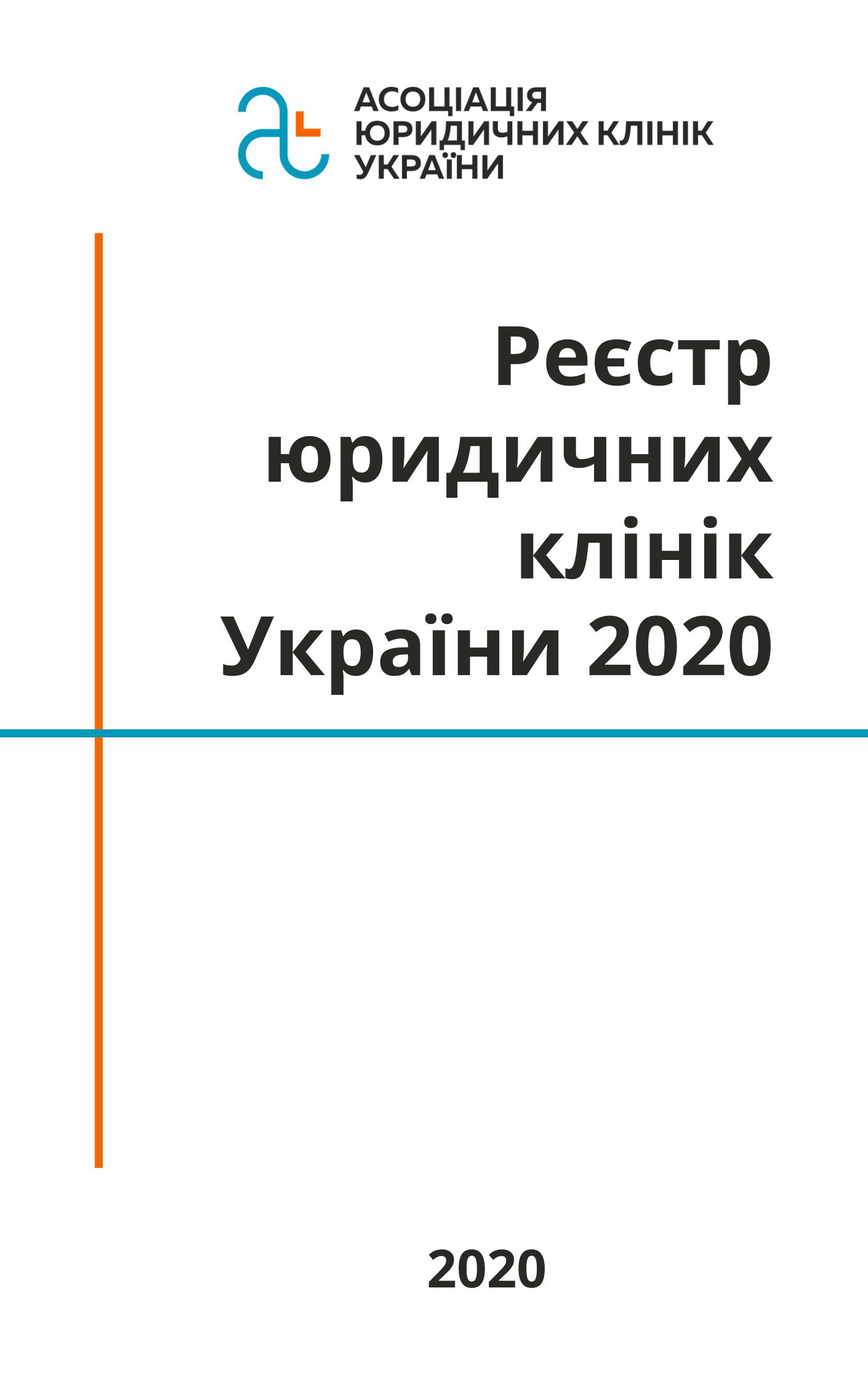 Реєстр Асоціації юридичних клінік України 2020