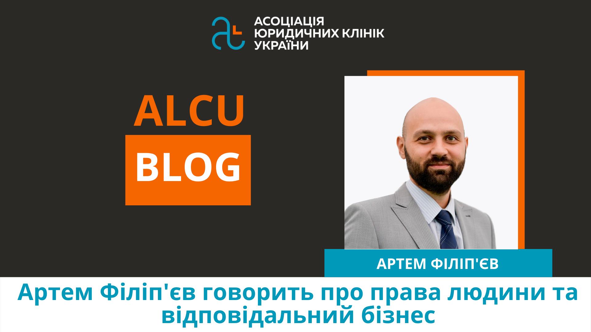 Артем Філіп'єв говорить про права людини та відповідальний бізнес