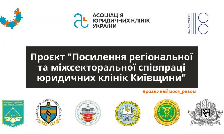 Налагодження співпраці юридичних клінік Київщини: результати регіонального проєкту