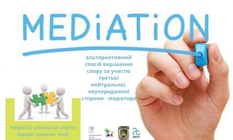 Юридичні клініки - агенти популяризації медіації: підсумки та плани на майбутнє