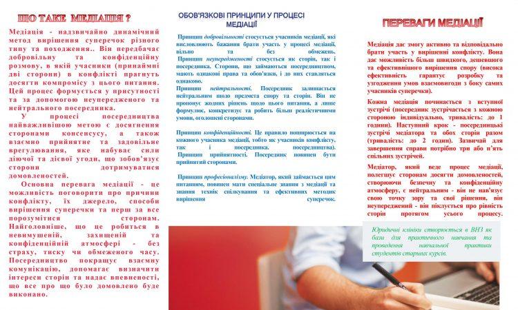 Юридичні клініки - агенти популяризації медіації