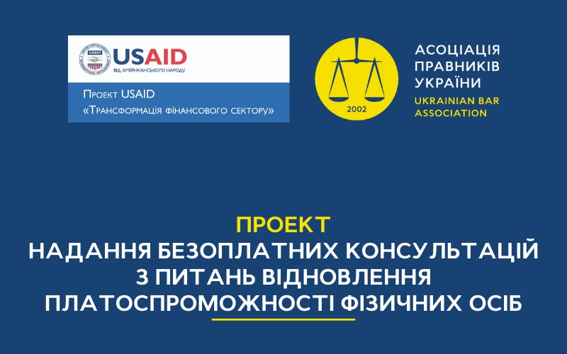 Асоціація правників України надає безоплатні консультації з питань відновлення платоспроможності фізичних осіб