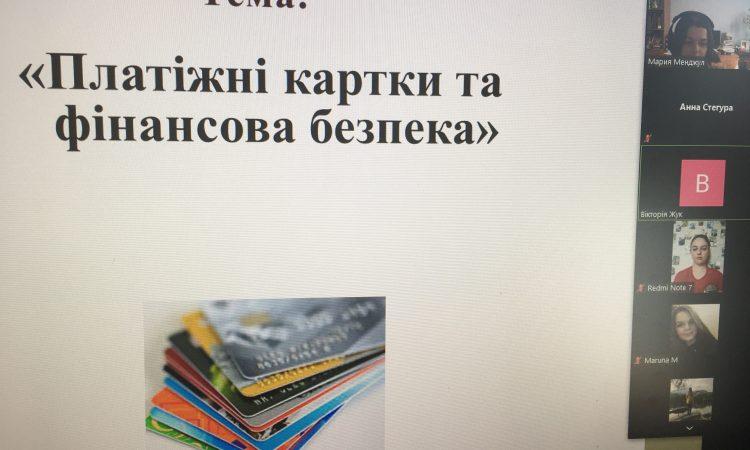 Платіжні картки та фінансова безпека в Ужгороді