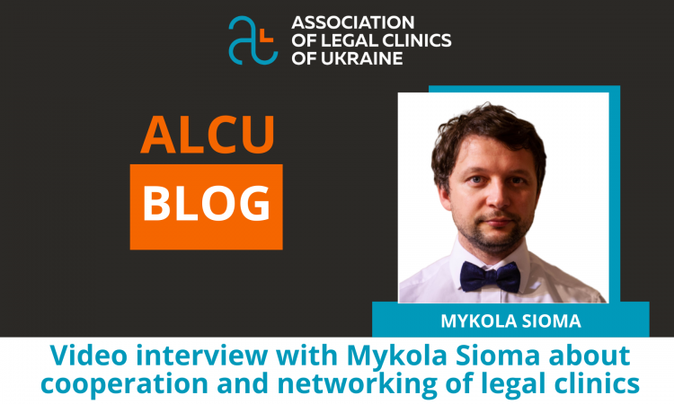 Video Interview with Mykola Sioma on Cooperation and Networking of Legal Clinics