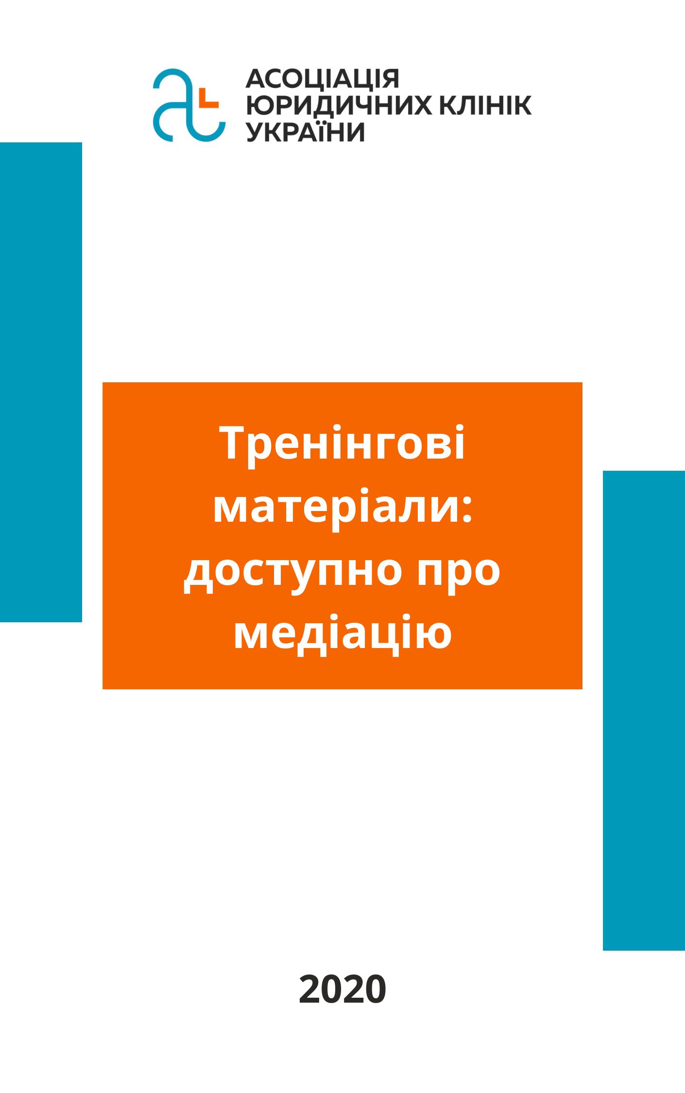 АЮКУ, медіація, юридичні клініки