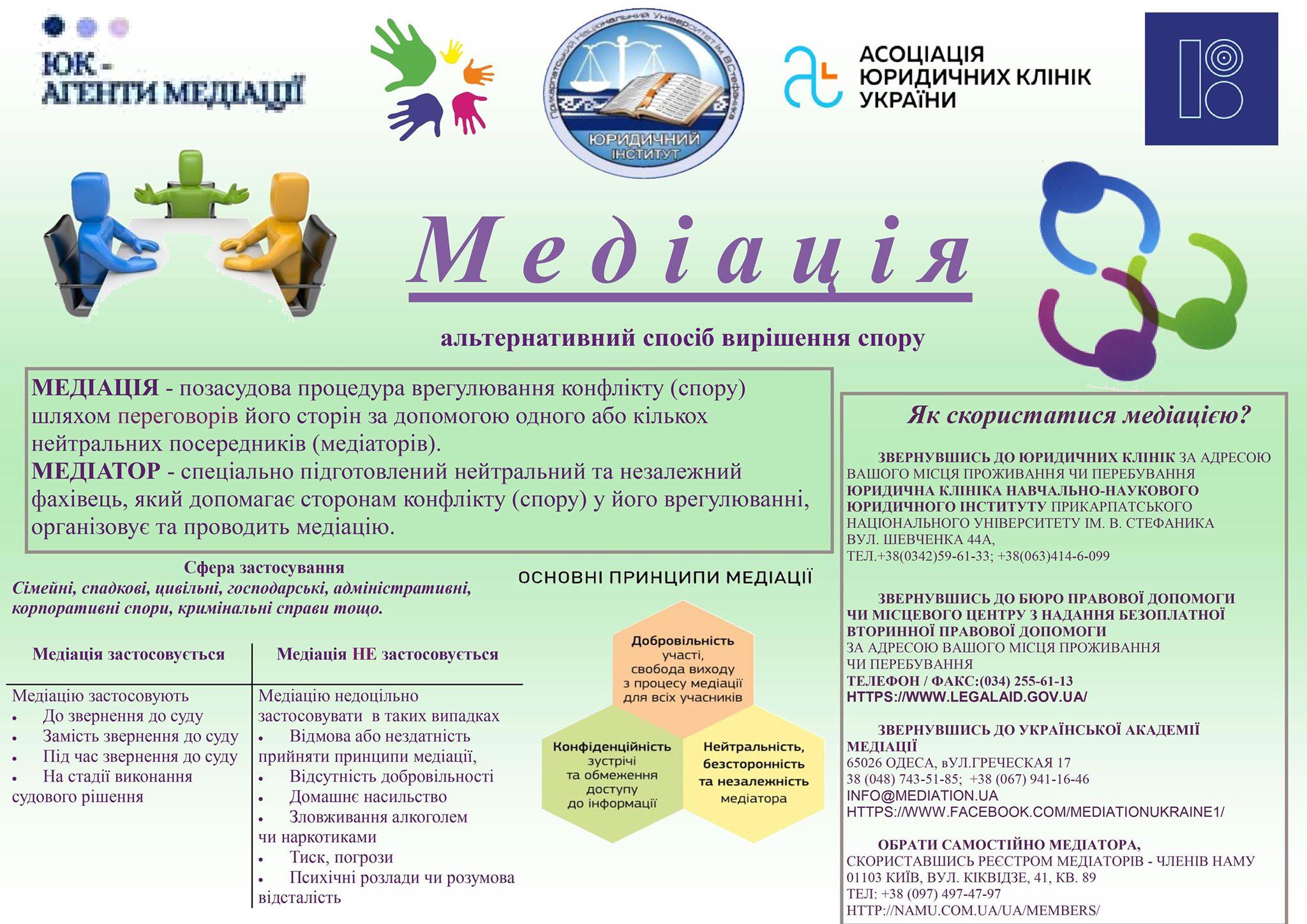 Буклет про медіацію