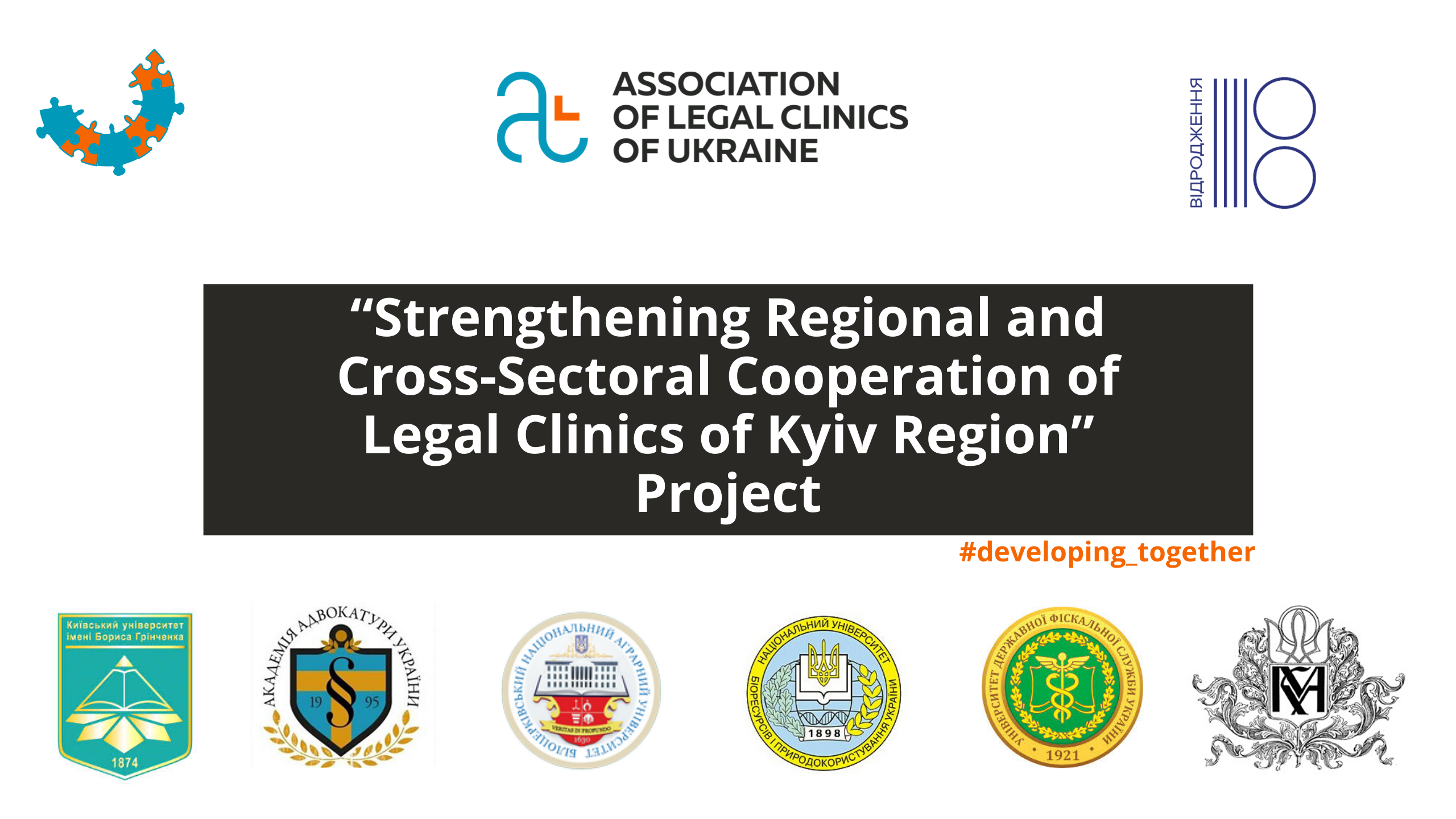 Establishing Cooperation of Legal Clinics of Kyiv Region: the Regional Project's Results
