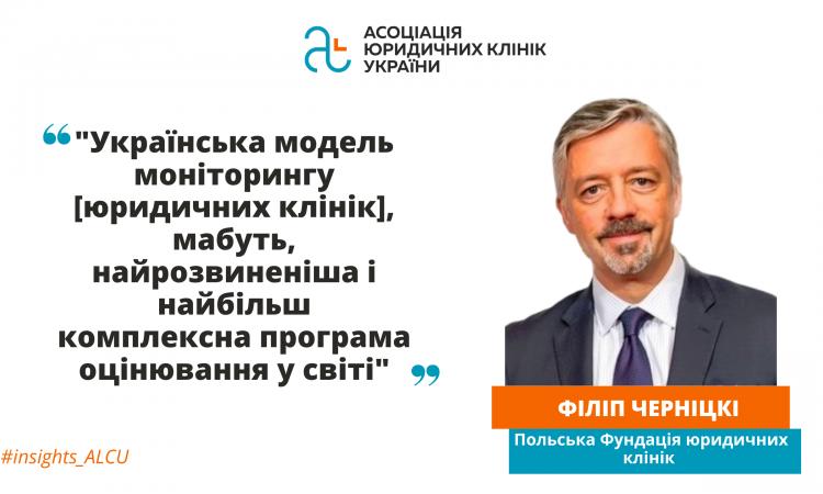 Нарис про спільні цінності посилення потенціалу юридичного клінічного руху в Україні та Польщі