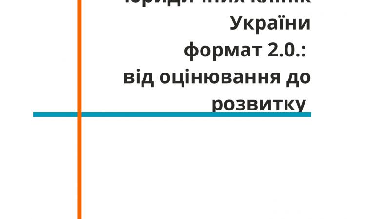 Моніторинги юридичних клінік України. Формат 2.0.: від оцінювання до розвитку