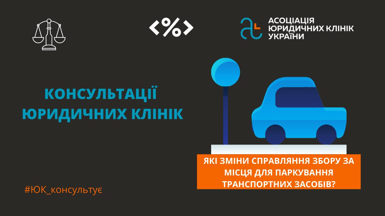 Зміни збору за місця для паркування транспортних засобів