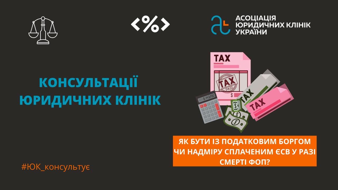 Податковий борг чи сплата ЄСВ у разі смерті фізичної особи-підприємця