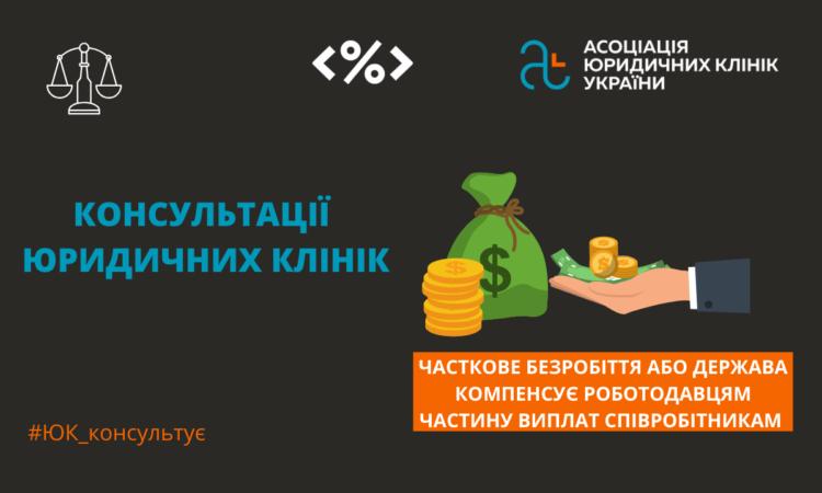 Часткове безробіття або компенсація роботодавцям частини виплат співробітникам