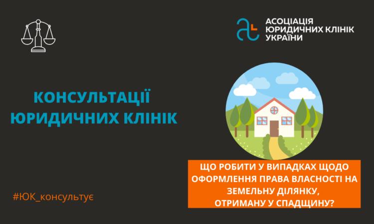 Оформлення права власності на успадковану земельну ділянку