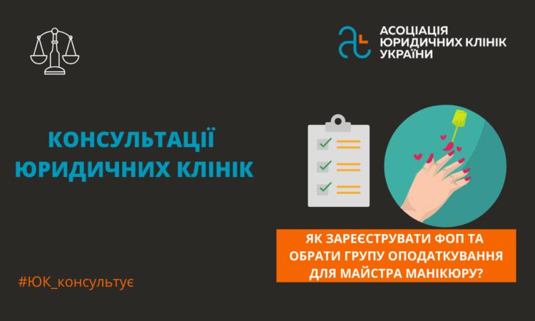 Реєстрація ФОП та обрання групи оподаткування для майстра манікюру