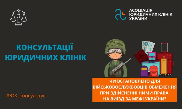 Встановлення для військовослужбовців обмеження при виїзді за кордон