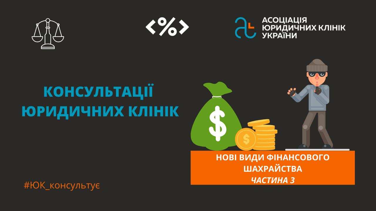 Нові види фінансового шахрайства  v.3