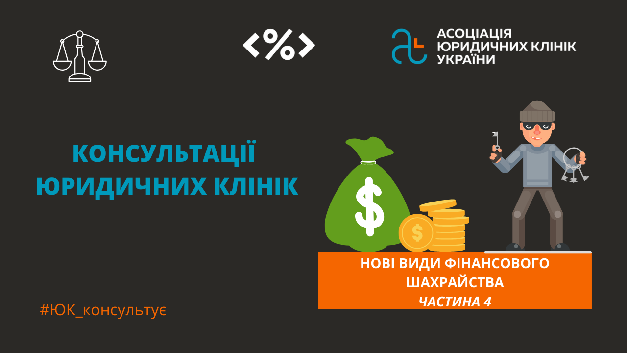 Нові види фінансового шахрайства  v.4