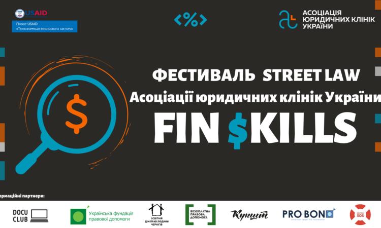 """Перший в Україні Фестиваль Street Law """"FIN $KILLS"""""""