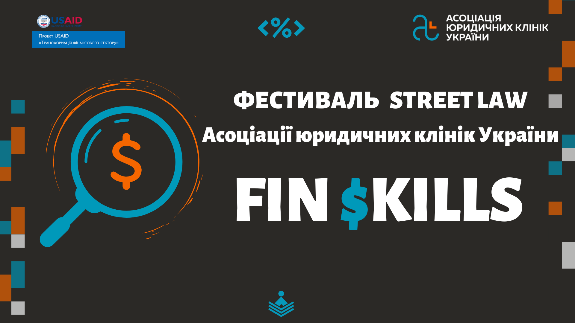 Street Law в Україні - новий рівень