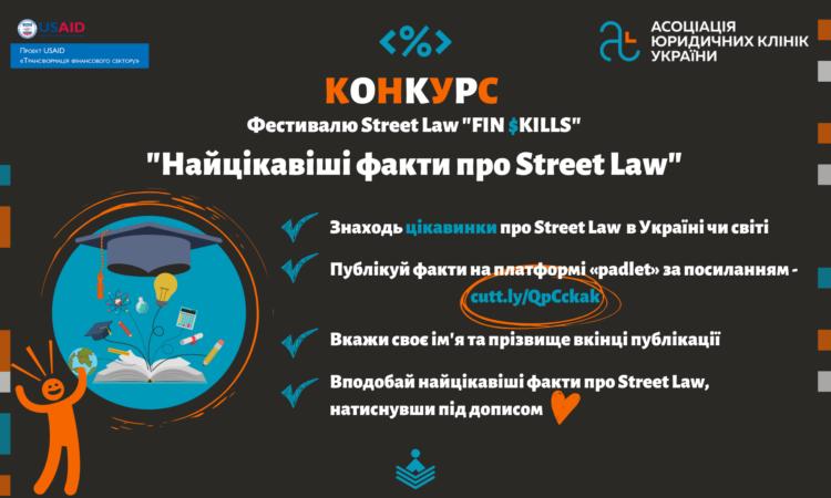 Fin Skills Street Law Фестиваль АЮКУ