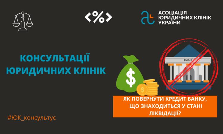 Повернення кредиту банку, який знаходиться у стані ліквідації