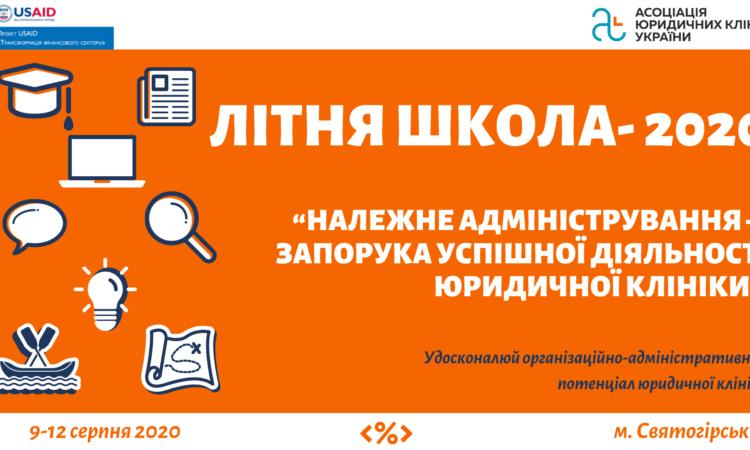 Літня Школа АЮКУ – 2020 для адміністраторів юридичних клінік