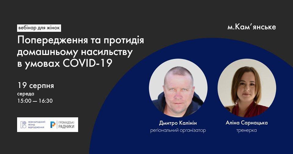 19 серпня Громадські радники запрошують на онлайн вебінар з протидії домашнього насильства в умовах COVID-19