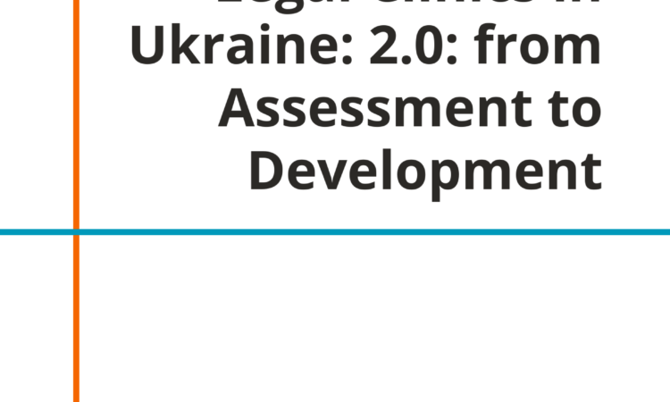 Monitoring of the Legal Clinics in Ukraine: 2.0: from Assessment to Development
