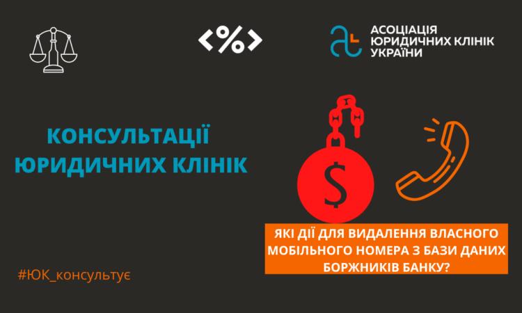 Видалення мобільного номера з бази даних боржників банку