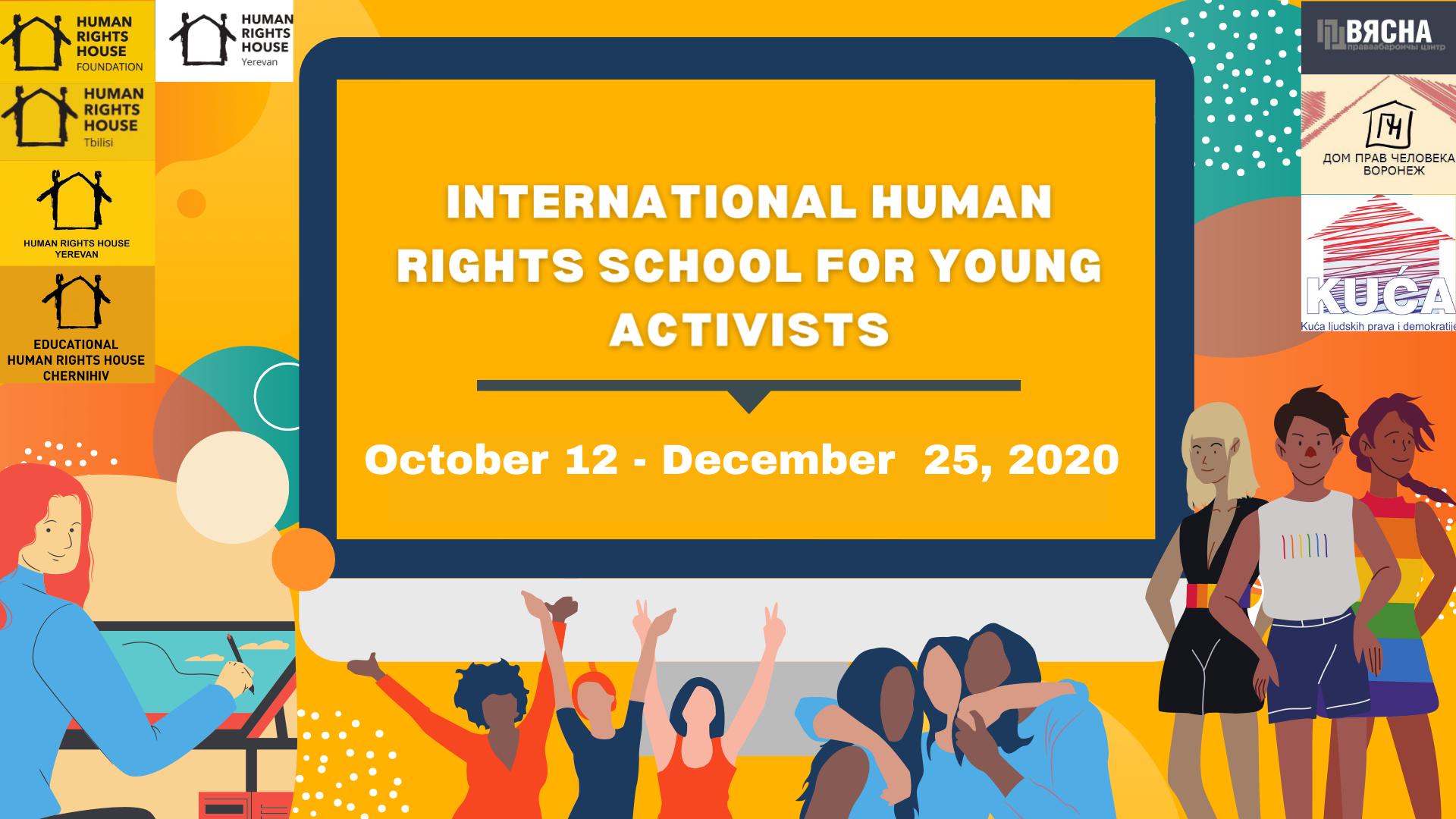 Реєстрація на Міжнародну Школу з прав людини для молодих активістів