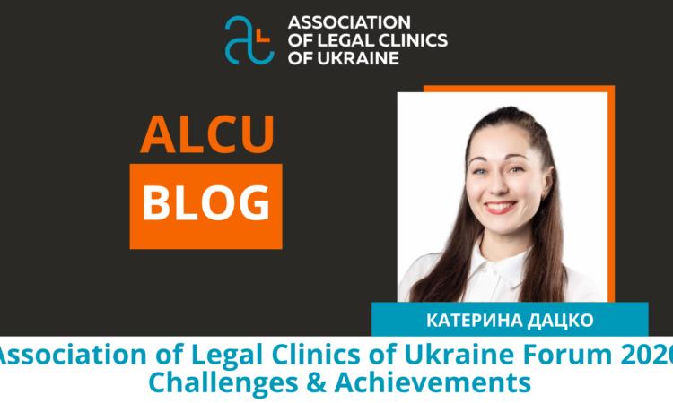 Association of Legal Clinics of Ukraine Forum 2020: Challenges & Achievements