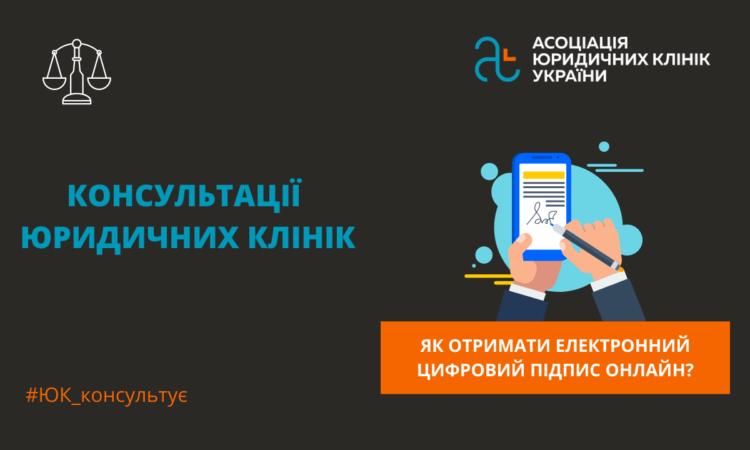 Як отримати електронний цифровий підпис онлайн?