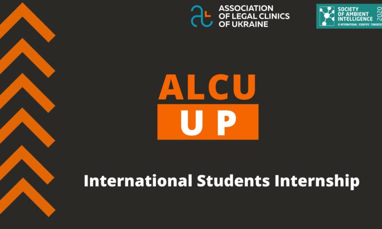 "Project ""UP"": International Students Internship"