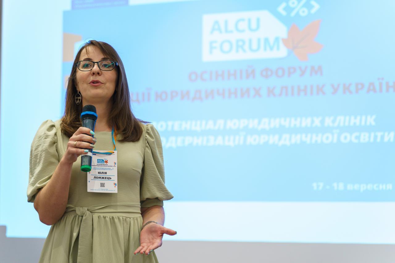 Осінній Форум АЮКУ - 2020_Юлія Ломжець