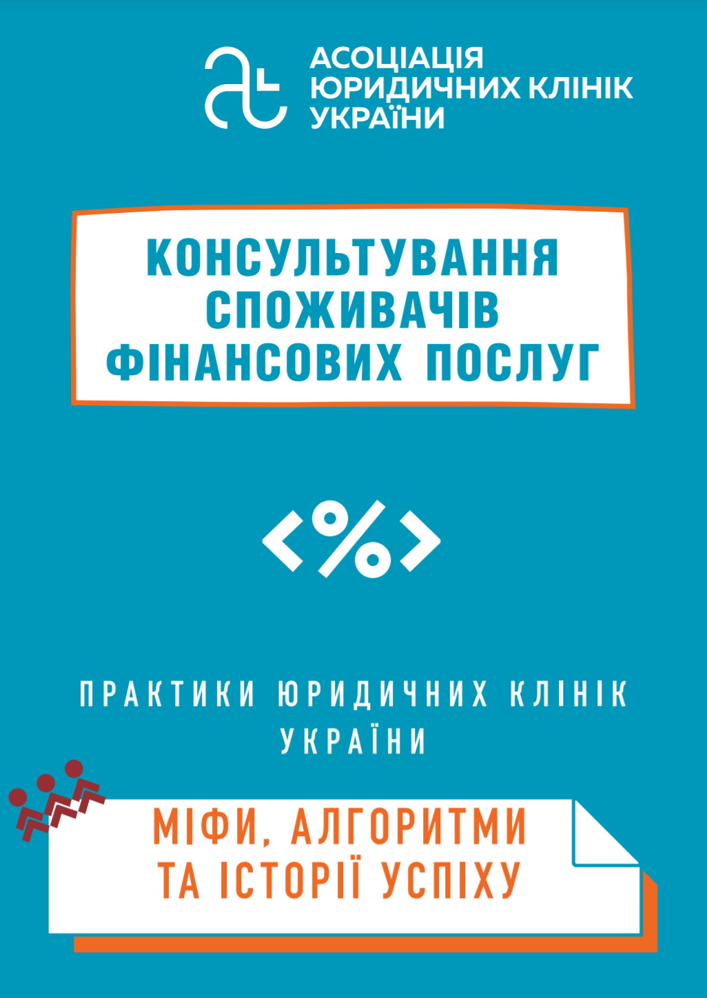 2020: Results of Legal Clinics in the Field of Financial Services