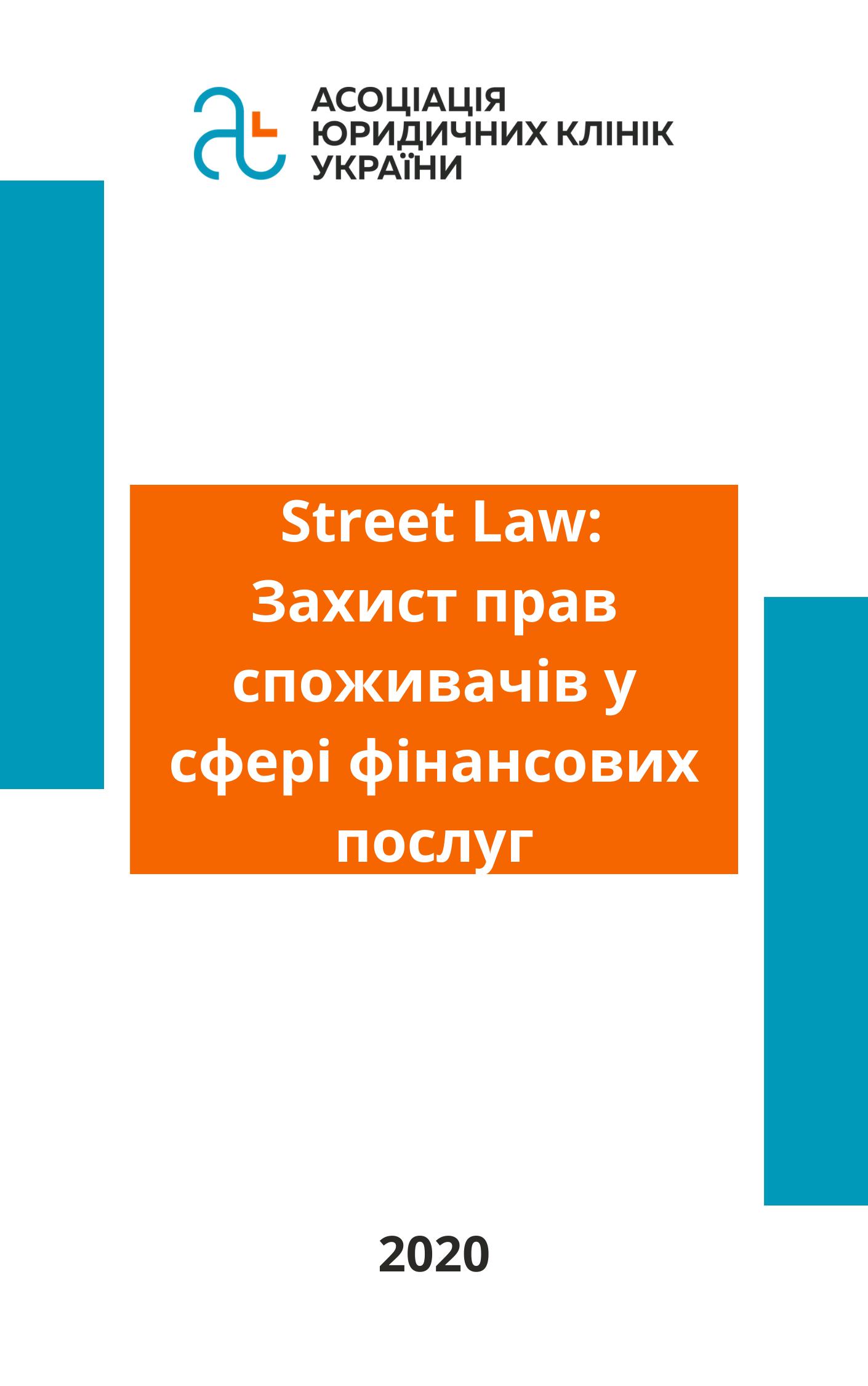 """Посібник """"Street law: Захист прав споживачів у сфері фінансових послуг"""""""