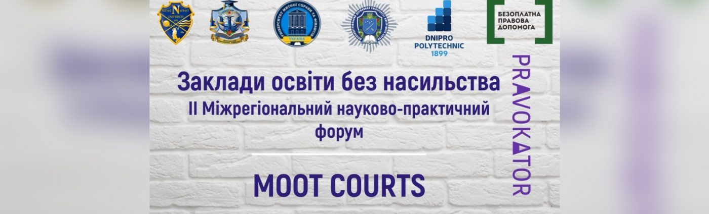 Оголошується початок голосування глядацьких симпатій за кращий виступ студентів у Moоt Courts