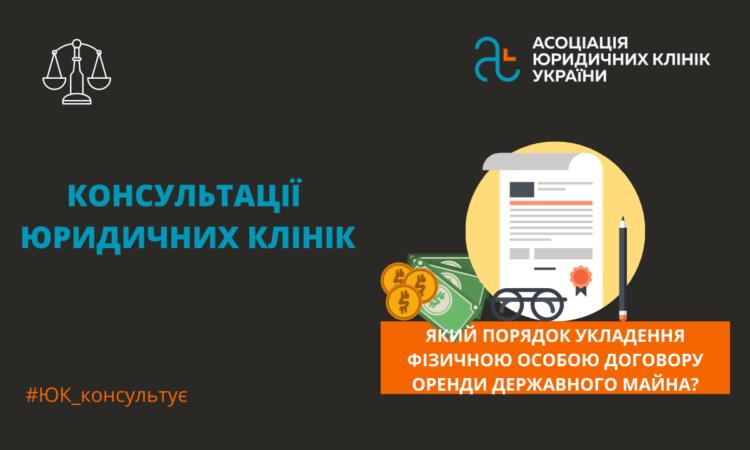 Порядок укладення договору оренди державного майна