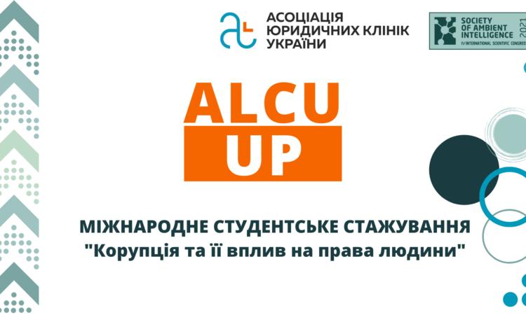 Асоціація юридичних клінік України запускає UP2021