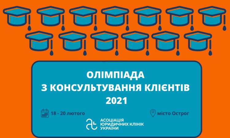 ОНОВЛЕНО. АЮКУ оголошує реєстрацію для участі в Олімпіаді з консультування клієнтів 2021