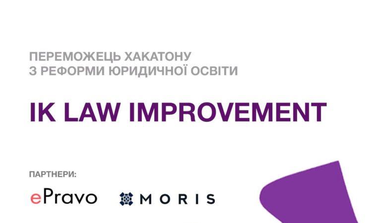 """Опитування щодо впровадженням курсу """"Робота з відкритими даними в юридичній практиці"""""""